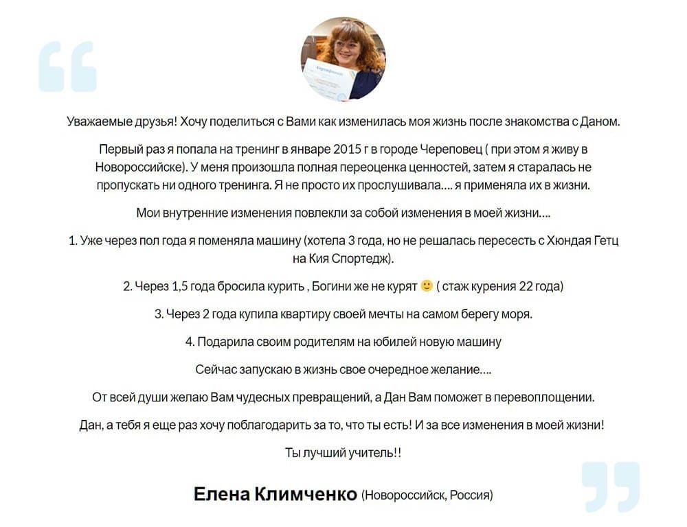 Елена Климченко