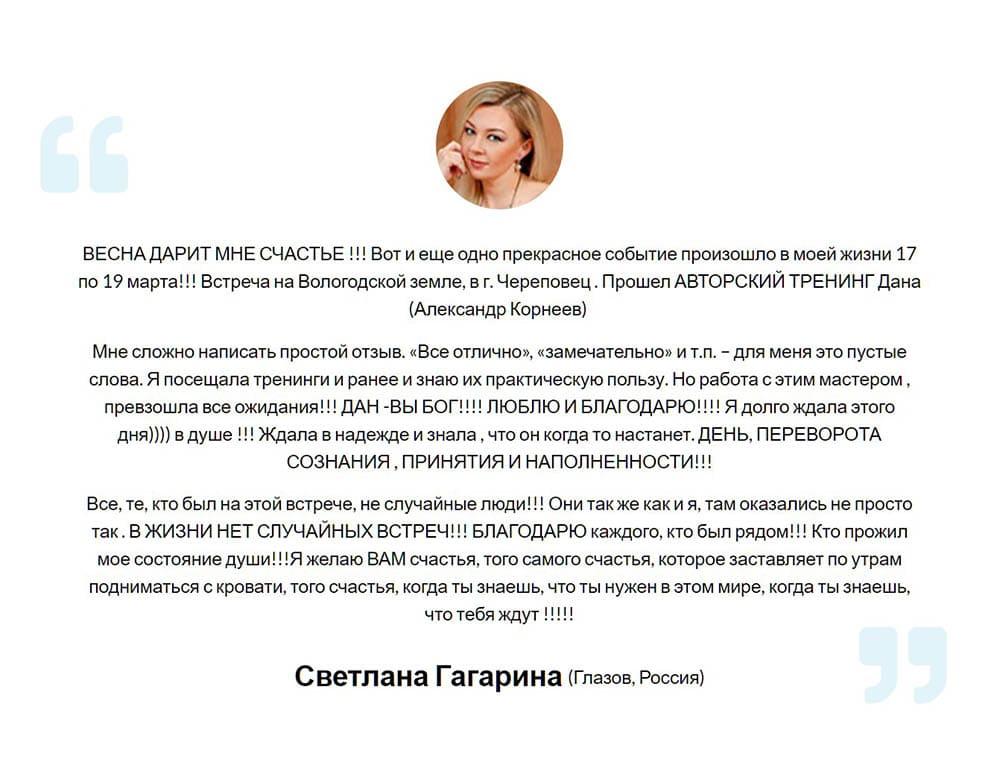 Светлана Гагарина
