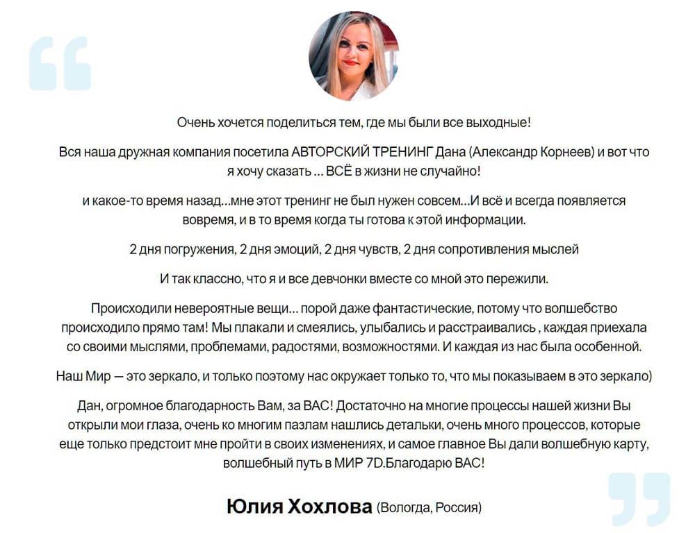 Юлия Хохлова